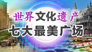 世界文化遗产 旅游景点介绍七大最美广场【文化生活】