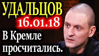 УДАЛЬЦОВ. Никто не ожидал такой популярности Грудинина 16.01.18