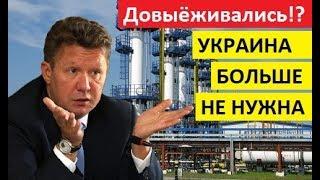 YКРАUHA Б0ЛЬШE HЕ НYЖHА! РФ сmожет nоставлять газ в ЕС через Yкраuну бе3 контракта с Кuевом