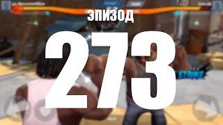 Лучшие игры для iPhone и iPad (273)