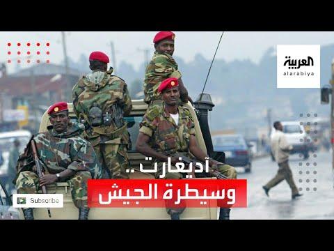 العرب اليوم - شاهد: جبهة تحرير تيغراي تتهم القوات الفيدرالية بقتل مدنيين في آديغارت