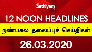 12 Noon Headlines - 26 Mar 2020 | நண்பகல் தலைப்புச் செய்திகள் | Today Headlines News| TamilHeadlines  கோயம்பேடு காய்கறிசந்தைக்கு  அறிவிக்கப்பட்ட இரண்டு நாள் விடுமுறை ரத்து.  கொரோனா  வைரஸ் பரவலை தடுக்கும் நடவடிக்கையில் பின்பற்றப்படும் பாரம்பரிய முறை. வீட்டு வாசல் மற்றும் சாலைகளில்  வேப்பிலையுடன்  மஞ்சள் நீர் தெளித்த இளைஞர்கள்.  ஆட்கொல்லி கொரோனாவின் பிறப்பிடமான வூகான் நகரில் கட்டுப்பாடுகள் தளர்வு.  Tamil News,Headlines Today,Morning Headlines,Tamil Headlines Today,Morning Headlines Today,Sathiyam Headlines,sathiyam News Headlines,இன்றைய தலைப்புச் செய்திகள்,இன்றைய காலை தலைப்புச் செய்திகள்,இன்றைய மாலை தலைப்புச் செய்திகள்,Today Headlines,Tamil Headlines News,Tamil News Headlines,Sathiyam News Morning Headlines,Sathiyam News Evening Headlines,Sathiyam Tv Headlines, செய்திகள், தலைப்புச் செய்திகள், நியூஸ்  #TodayHeadlines #TamilHeadlines #Headlines  To Know the Live and Breaking news at the earliest on your convenience we are here to serve you. #SathiyamNews
