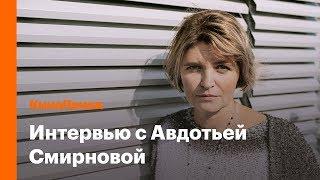 Авдотья Смирнова о гордыне Толстого, Серебренникове и реакции на критику
