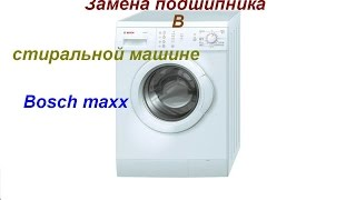 Замена подшипника в стиральной машине Bosch maxx 5