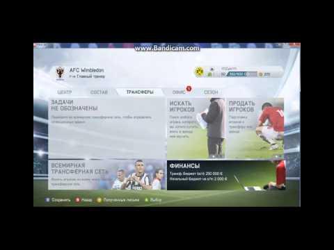 как увеличить трансферный бюджет в Fifa 14