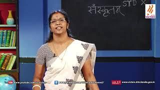 Standard 10   Sanskrit   Class – 02