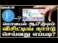 Visiting card making app for android | How to make poster in Pixellab Tamil | image editor | Ep94