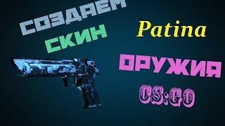 Как сделать свою модель оружия в Cs:Go (Patina)