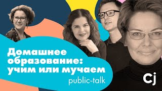 Public-talk «Домашнее образование: учим или мучаем» фото