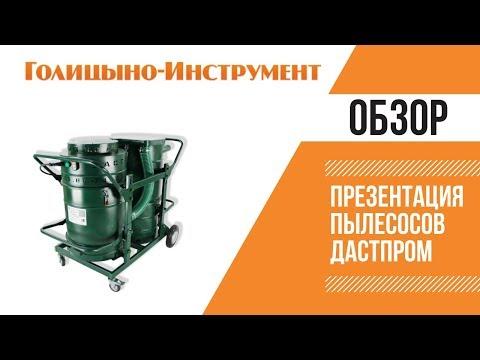 Пылесосы «Дастпром»  - это профессиональная уборочная (и строительная) техника, неприхотливая и надежная.