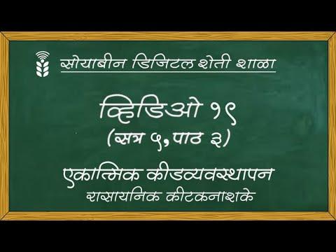 Video 19 - Chemical Pest Management