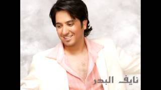 Naif Al Badr ... La Takhabih   نايف البدر ... لا تخبيه