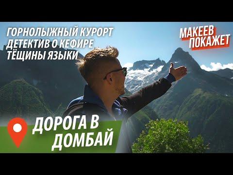 Едем в горы! Экскурсия в Карачаево-Черкесию. Мара, Теберда, Домбай.
