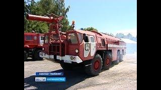 В аэропорту «Храброво» обновили автопарк пожарной части