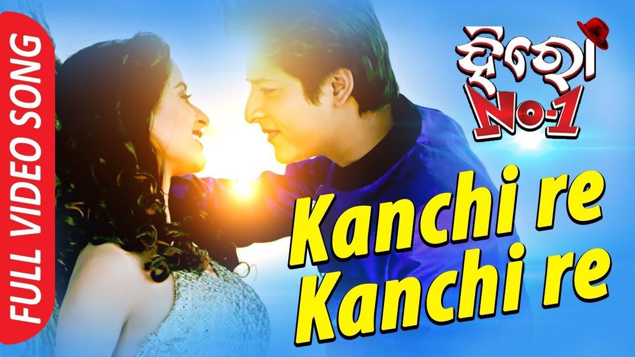 kanchi re kanchi re odia song lyrics