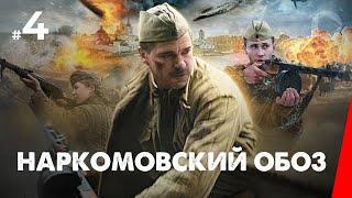 Наркомовский обоз (4 серия) (2011) мини-сериал
