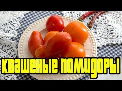 Квашеные помидоры на зиму.ПОМИДОРЫ НА ЗИМУ.