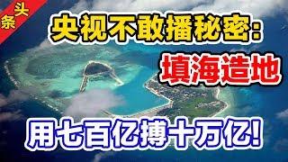 央视不敢播的秘密:填海造地用七百亿搏十万亿!