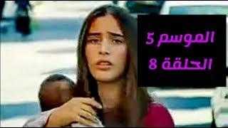 مسلسل زهرة القصر الجزء الخامس الحلقة 36 مترجم Hd موسيقى مجانية Mp3