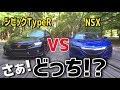 【海外の反応】シビックTypeRとNSX『ホンダ車』対決!外国人がガチレビュー!どっちが「より楽しい」か?さぁ!どっち?
