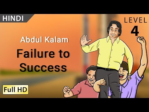 Abdul Kalam, असफ़लता से सफ़लता की ओर:  Learn Hindi with subtitles - Story for Children