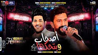 تحميل اغاني موال اصحاب وبتـ ـحـ ـكها 2021 - احمد الباشـا - محمد حميد - شعبي كل يوم 2021 MP3