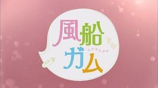 韓国ドラマ「風船ガム」DVD予告編