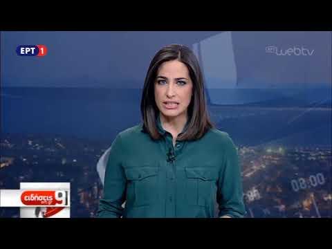 Διαφωνούν για τη μισθοδοσία οι Ιεράρχες-Μαξίμου | 16/11/2018 | ΕΡΤ