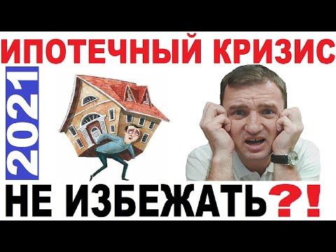 Будет ли в России Ипотечный Кризис 2021?! Лопнет ли Пузырь? Что Будет с Недвижимостью в 2021? 18+
