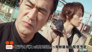 ビデオパス独占オリジナルドラマ「仮面戦隊ゴライダー」PR1