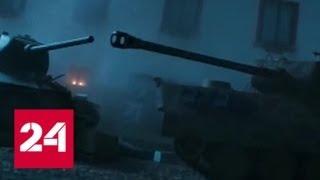 """Украинские радикалы сорвали показ """"Т-34"""" в пригороде Бостона - Россия 24"""