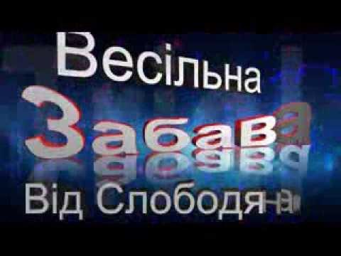 Забава від Слободяна, відео 9
