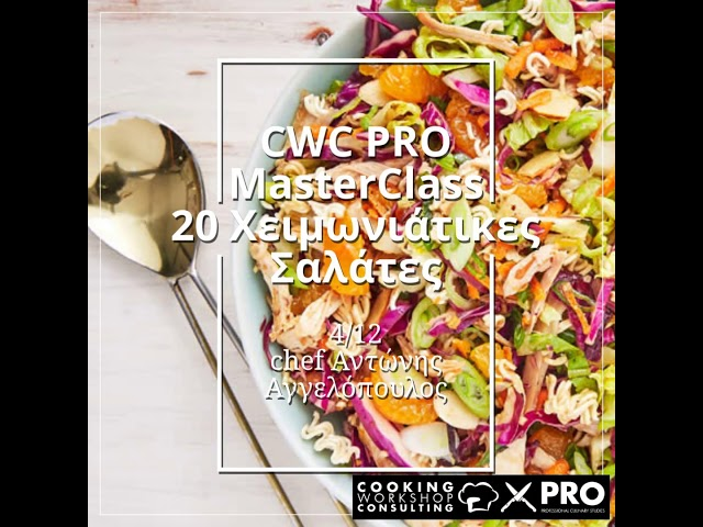 video Σεμινάριο Μαγειρικής 20 Χειμωνιάτικες Σαλάτες.