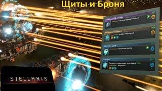 [Old][Stellaris][Конструкция кораблей][Защита] Щиты или Броня?