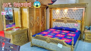 🔥VIP Bed And Furniture কিনুন || Matching Furniture Collection DITF 2020 || RafiVlogs
