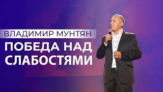Владимир Мунтян - Победа над слабостями