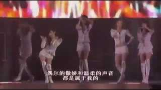 【中字】 Girls' Generation _ I'm In Love With The HERO