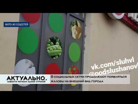 Актуально Великие Луки / 13.11.2020