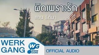 ผิดเพราะรัก - แอน ธิติมา [Official Audio]