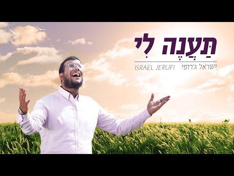 """סינגל קליפ חדש לזמר ישראל ג'רופי - """"תענה לי"""""""