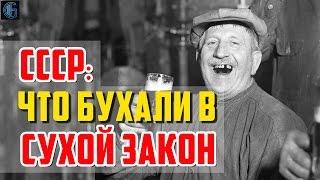 СССР - ЧТО БУХАЛИ В СУХОЙ ЗАКОН