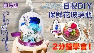 C'lovercraft 保鮮花DIY Kit set