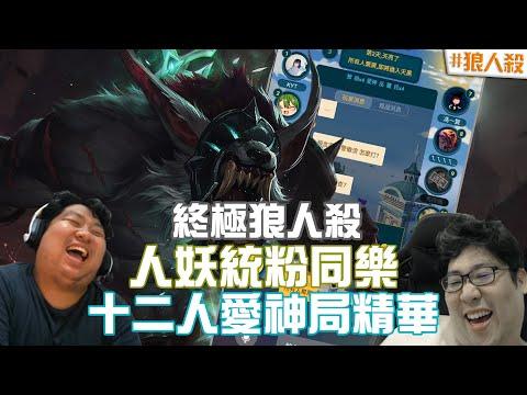 統神 & 國動終極狼人殺愛神局精華!!
