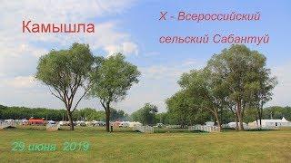Камышла  Сабантуй 2019 1 часть
