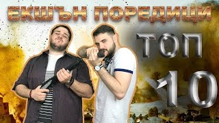 КиноФен - Топ 10 Екшън Поредици