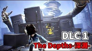 DLC第1弾もう一つの物語!人喰い魚人と水中鬼ごっこ-リトルナイトメア-