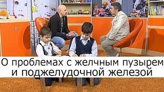 Проблемы желчного пузыря и поджелудочной железы - Школа доктора Комаровского