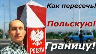 Как пересечь Польскую границу! Что при этом нужно говорить! И почему не делают приглосы!