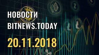 Новости Bitnews.Today 20.11.2018