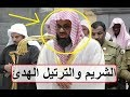 وتحيتهم فيها سلام ،، إستمعوا للشيخ سعود الشريم وهو يرتل بهدوء دون تكلف روعة 1439